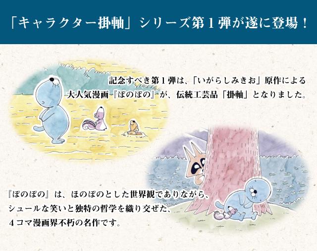 「キャラクター掛軸」シリーズ第1弾が遂に登場!